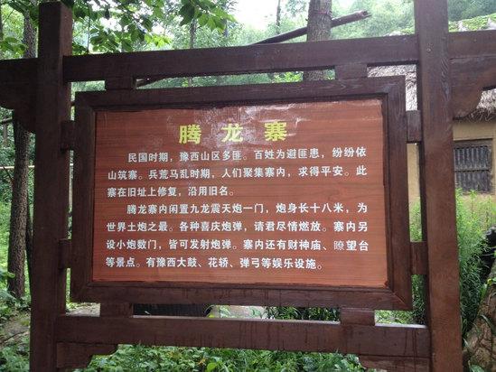 栾川野生动物园地址