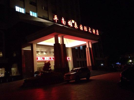 """ style=""color:#0066cc;cursor:pointer;"">联系方式     平南雄森国际酒店是集餐饮、住宿、宴会、商务会议、娱乐休闲于一体的多功能现代化豪华涉外酒店。   平南雄森国际酒店位于广西平南县雅塘街中段,地理位置优越,商务氛围浓厚,距平南县汽车站仅5分钟车程,优越的地理位置,使平南雄森国际大酒店成为商务及休闲宾客的理想首选。   平南雄森国际酒店楼高21层,酒店因其独特的设计风格成为区域标识性建筑。共配有各类客房190间,总统套房、行政套房、豪华套房、高级客房一应俱"