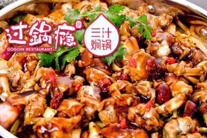 乐平市过锅瘾餐饮店