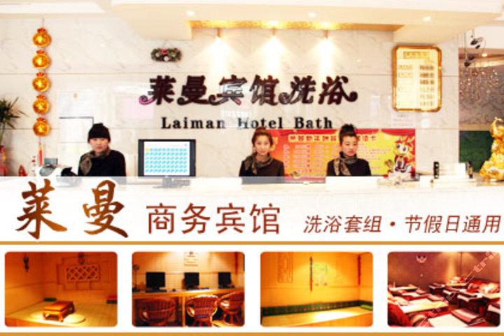 莱曼商务宾馆(红海湾店)