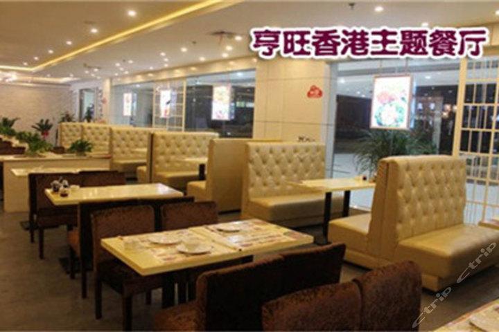 亨旺香港主题餐厅团购-九江餐饮娱乐团购-【携程团购