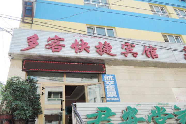 乌鲁木齐乌鲁木齐多客快捷道口尊享乌鲁木齐多火锅五宾馆美食图片