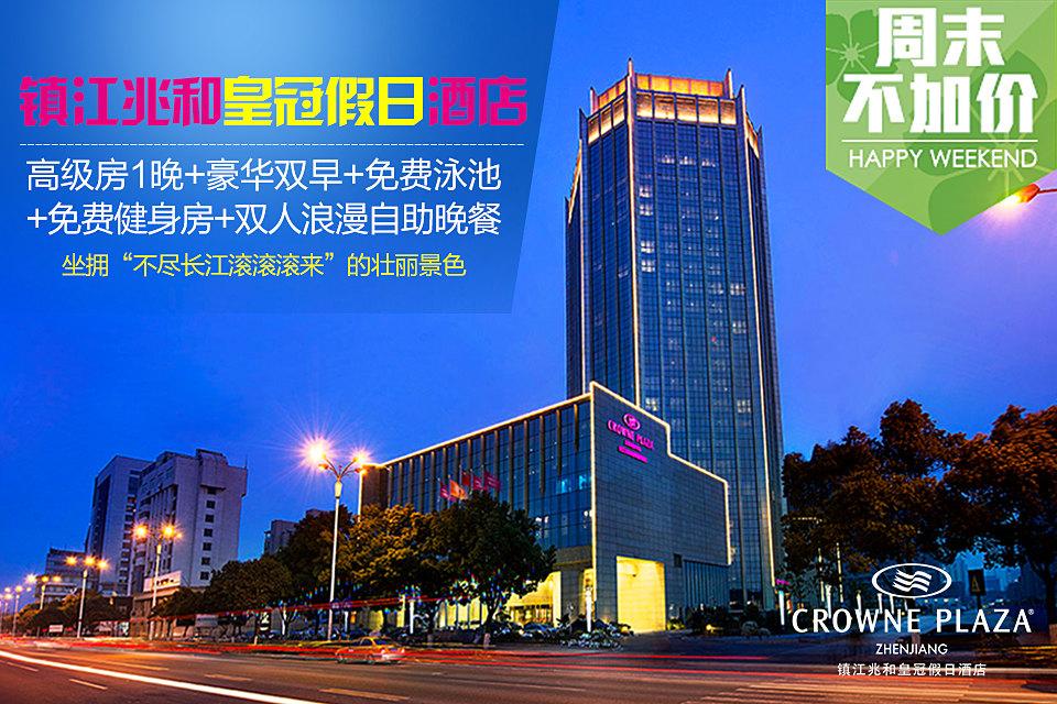 镇江小米之家_镇江兆和皇冠假日酒店