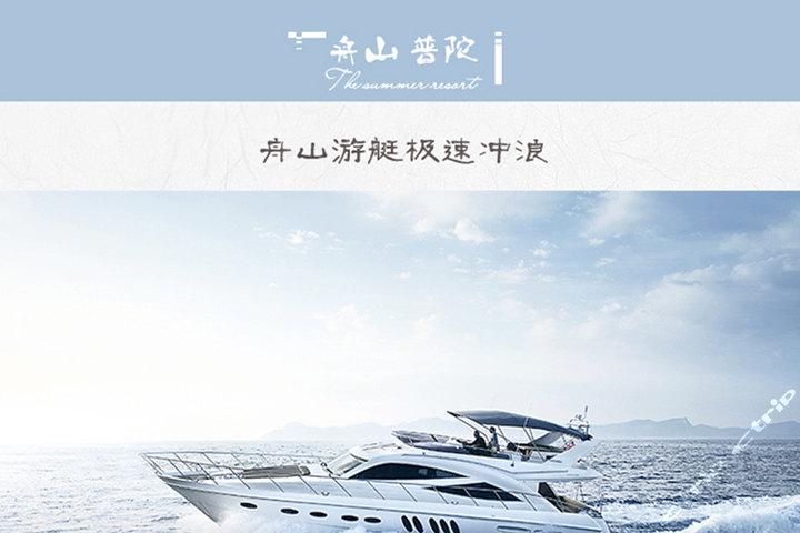 千岛湖绿城游艇