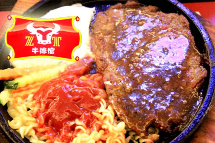 台湾苏氏牛排馆