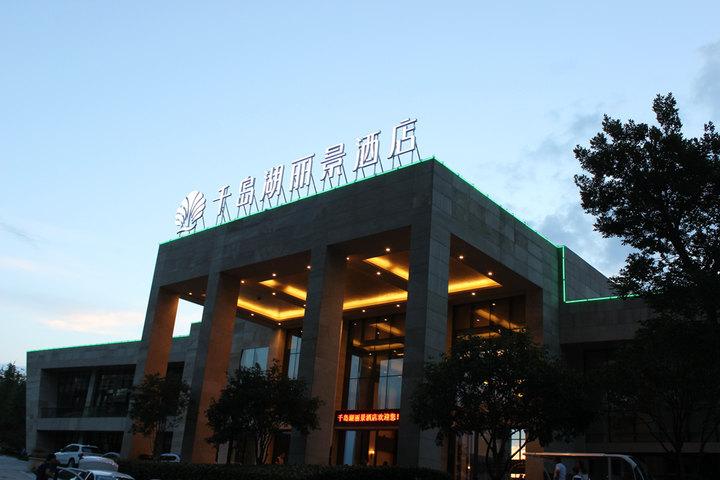 千岛湖丽景酒店湖景房 森林氧吧/林海归真 | 拉手网