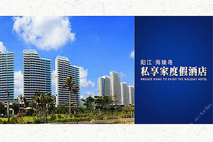 阳江海陵岛私享家酒店(无敌海景大床套房)