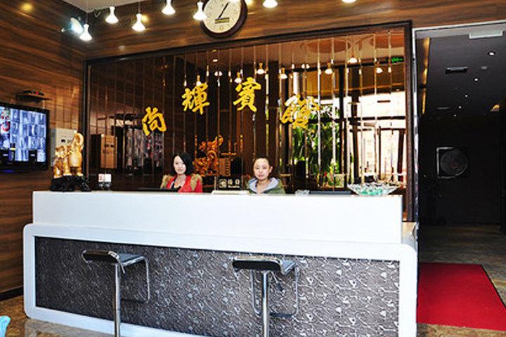 哈尔滨尚辉宾馆—前台