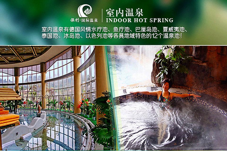 贵阳保利国际温泉酒店(温泉双人票)