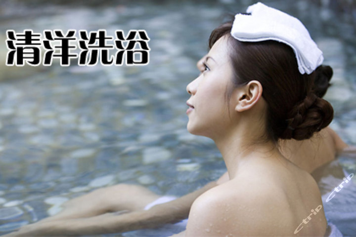 清洋洗浴(玉龙大街店)