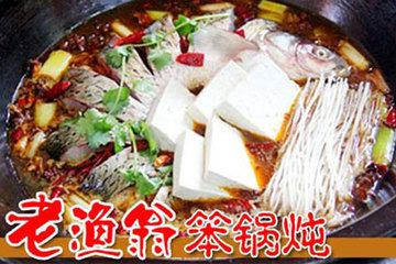 【爱民区】老渔翁笨锅炖图片