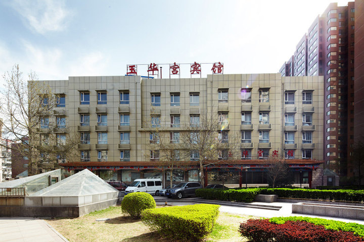 产品图片 北京玉华宫宾馆—外观