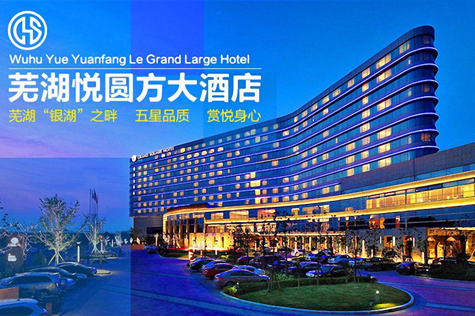 芜湖悦圆方酒店(豪华房 半汤温泉票2张)