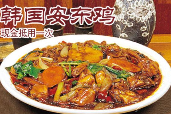 苏州安东鸡团购-原价50元-妹妹仅售30元,韩国团购贵阳美食谢猪脚图片