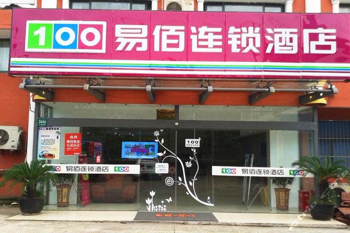阳路支行_[宝山区]上海易佰连锁酒店(江阳北路店)(大床房a/标准间)