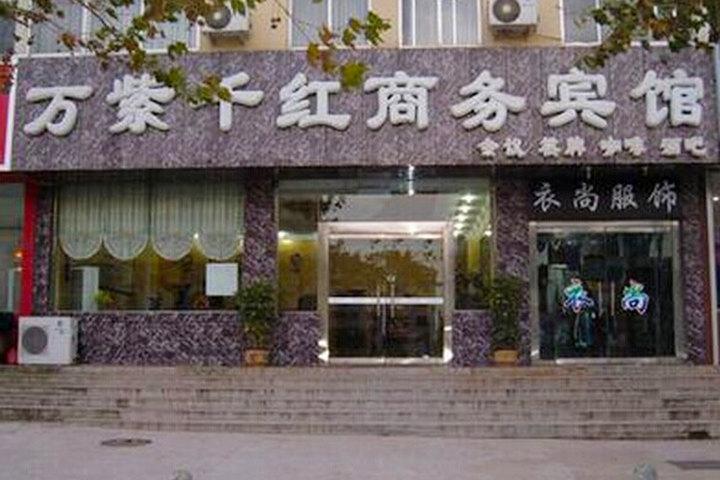 青岛万紫千红商务宾馆
