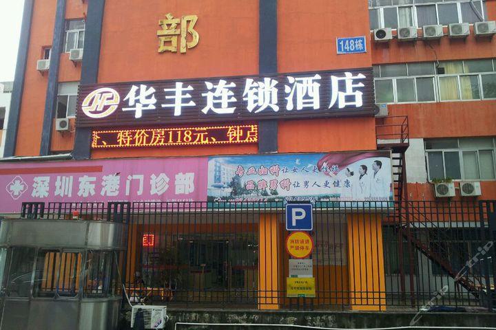 深圳华丰连锁酒店(豪华单人房)