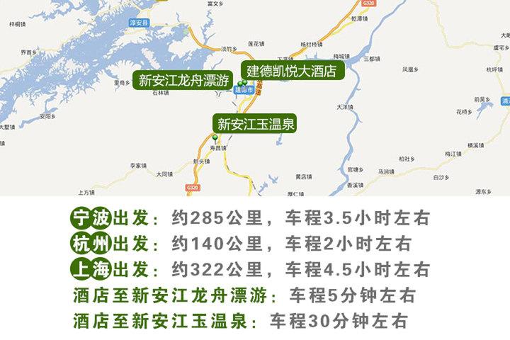 建德市行政区划地图