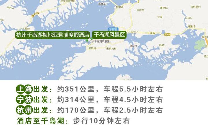 千岛湖梅地亚君澜度假酒店—地图携程
