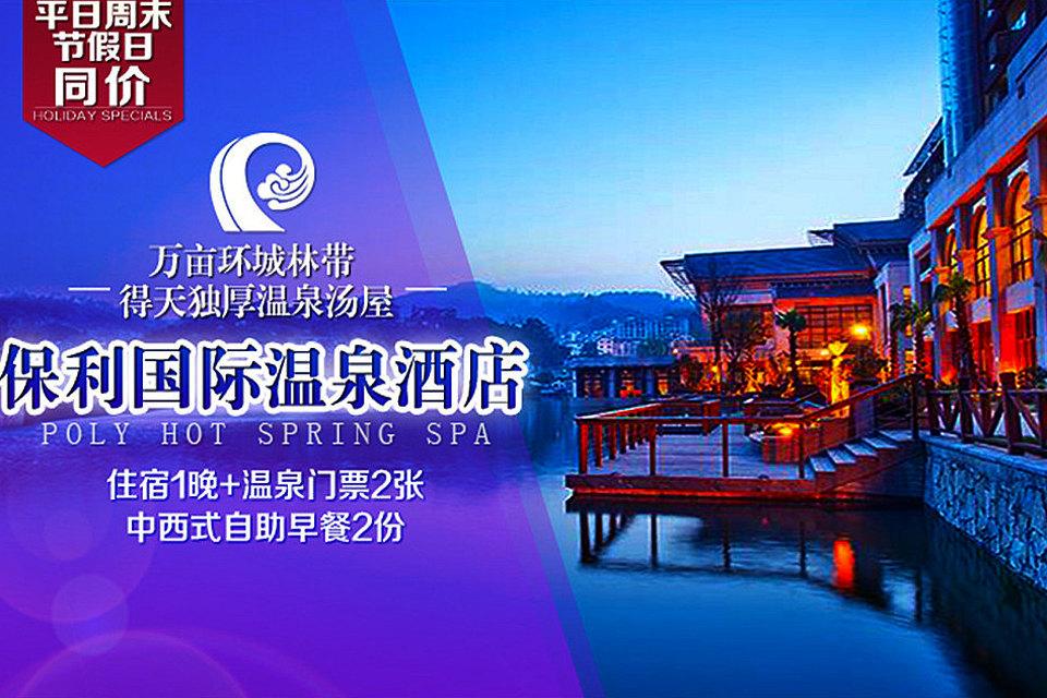 贵阳保利富豪温泉酒店(2种房型 温泉)