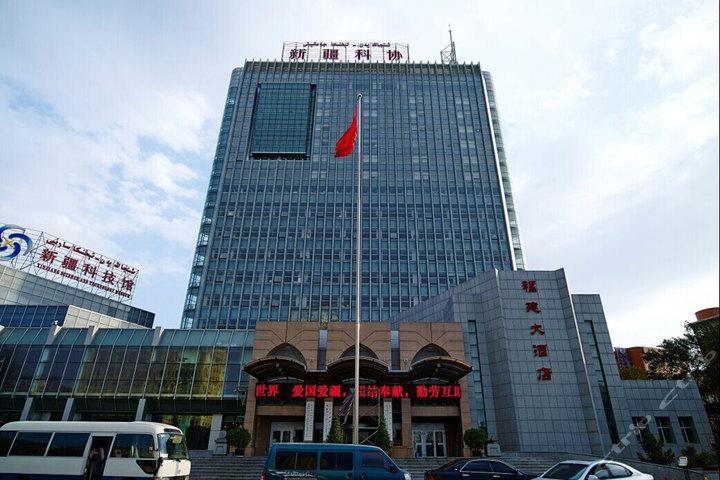 酒店_乌鲁木齐新科福建大酒店(豪华套房)