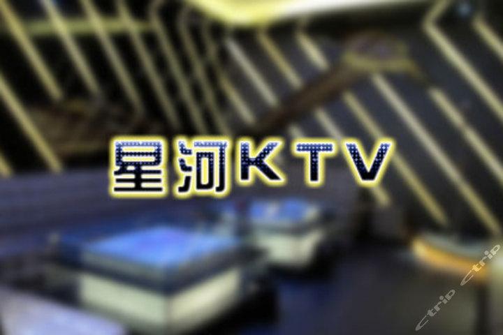 星河KTV