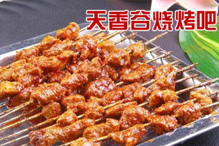 天香谷烧烤吧团购-青岛餐饮娱乐团购-【携程团购】