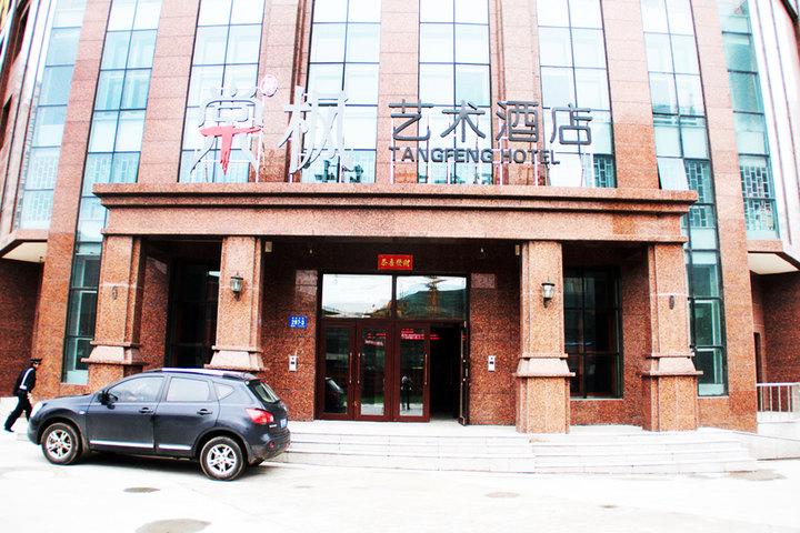 棠枫艺术酒店哈尔滨西站店 高级大床 双床团购