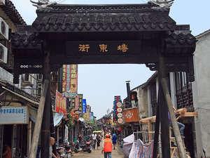 西塘塘东街客栈(清馨居)图片