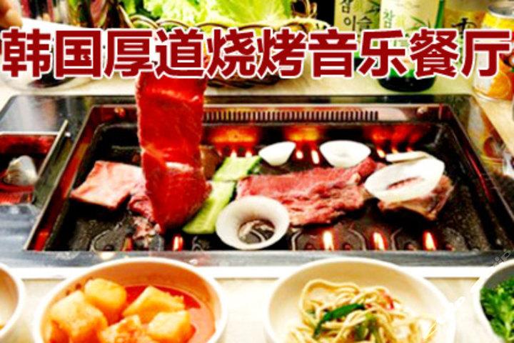 韩国厚道烧烤音乐餐厅