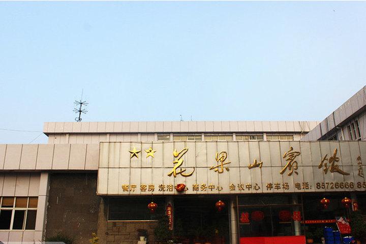 连云港花果山宾馆