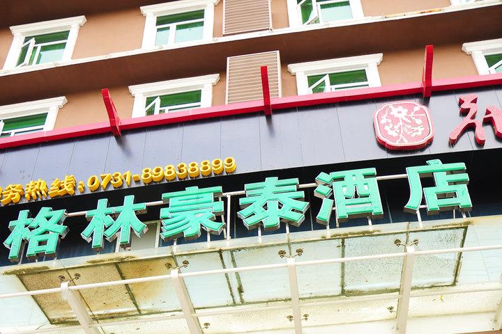 格林豪泰长沙汽车西站商务酒店