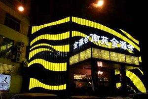 晋江南苑酒店(普通单人房/普通双人房)图片
