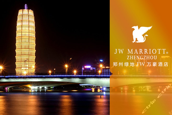 郑州绿地jw万豪酒店(豪华房+中原福塔)
