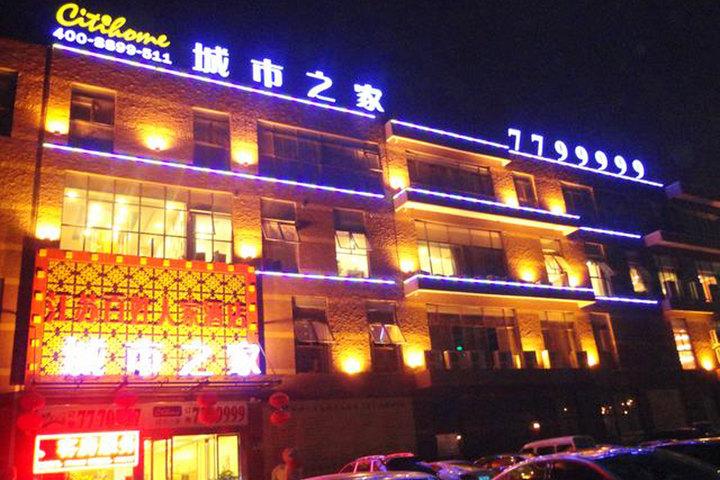 城市之家酒店(天长天发广场店)