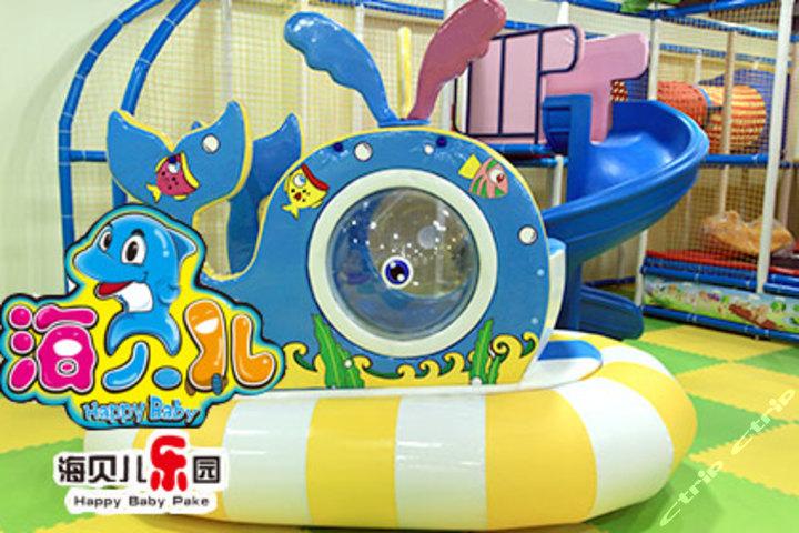海贝尔室内儿童游乐园
