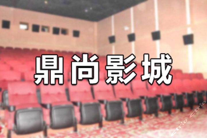 中江鼎尚影城