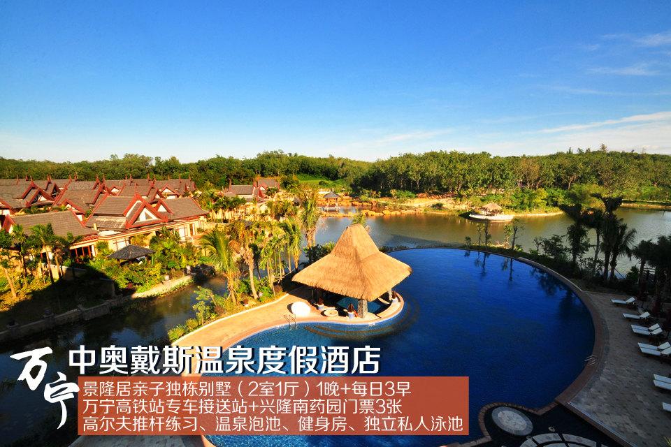 万宁中奥戴斯温泉度假酒店-景隆居 南药园