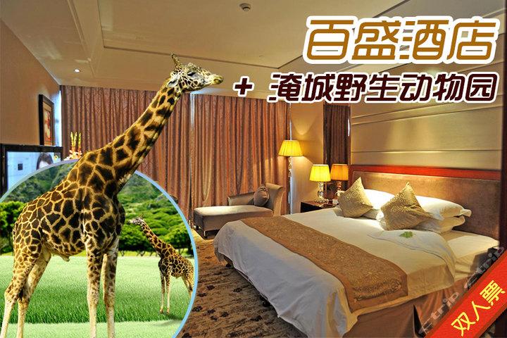 常州百盛大酒店(高级间+动物园门票)