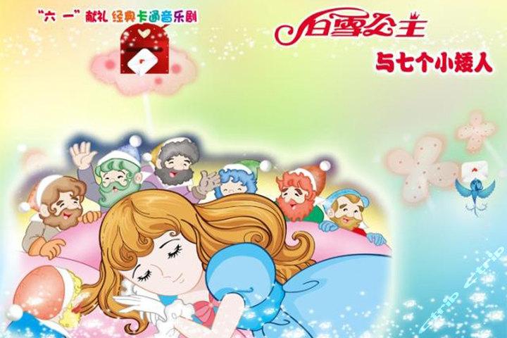 上海叮当儿童剧—白雪公主与七个小矮人