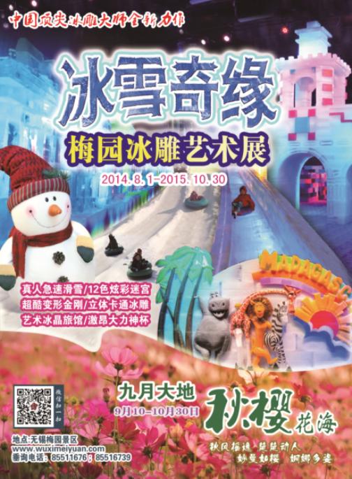 无锡旅游线路自驾_东莞到杭州自助游_自由行从北京到无锡攻略住宿攻略图片
