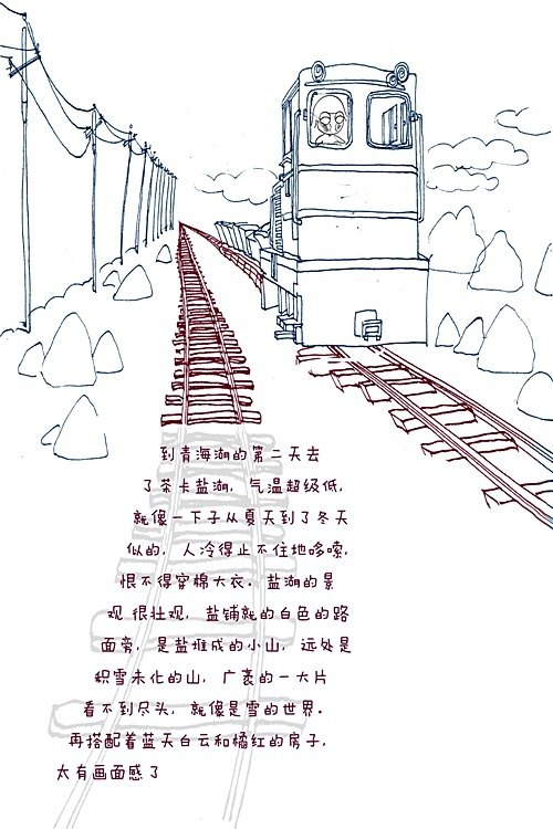 淡定地给济南火车站打了