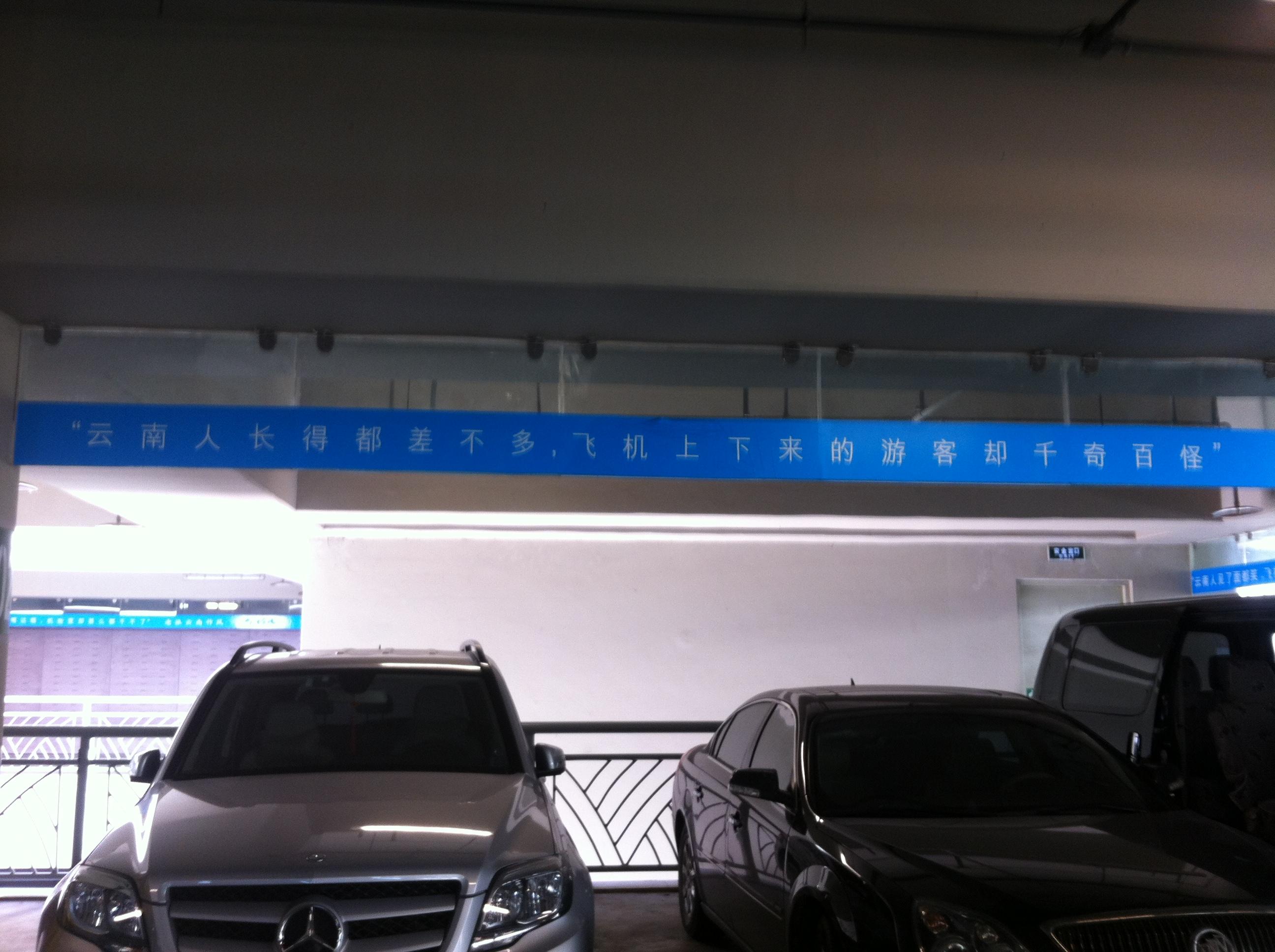 """日落时分的昆明国际机场 """"云南人长得都差不多,飞机"""