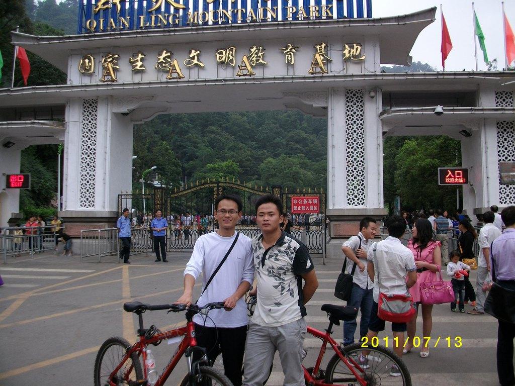 贵阳黔灵山动物园