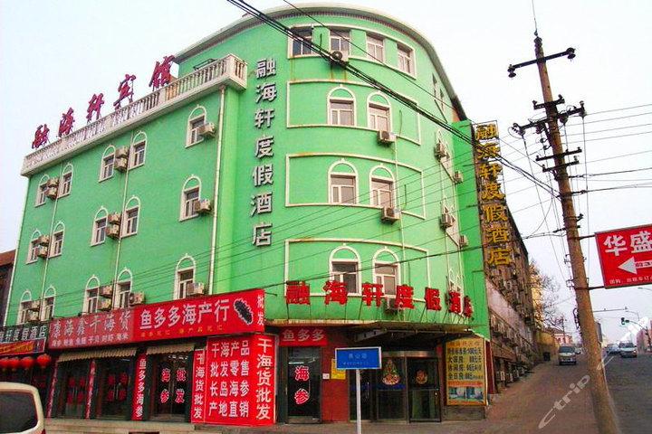 青岛融海轩度假酒店