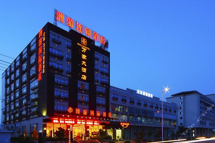 万家酒店_漳州漳浦洲游国际酒店(原万家大酒店)—外观
