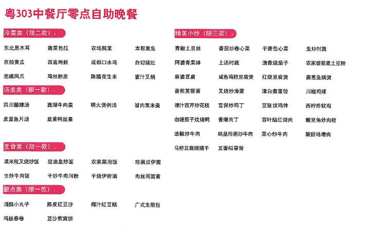 上海夏阳湖皇冠假日酒店—精品粤菜零点自助晚餐菜单