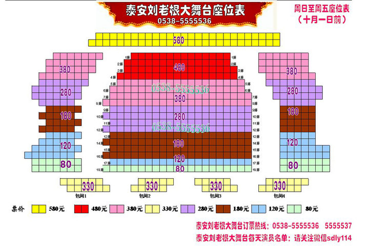 【刘老根大舞台团购】泰安刘老根大舞台(280元座位)图片