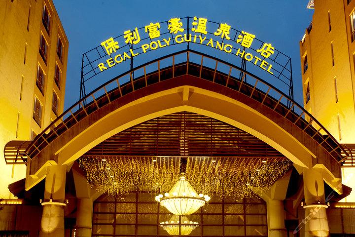 贵阳保利国际温泉酒店(【含早】观景房)