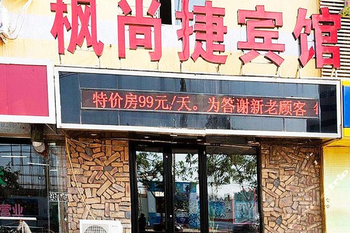 枫尚嘉艺影视制作基地